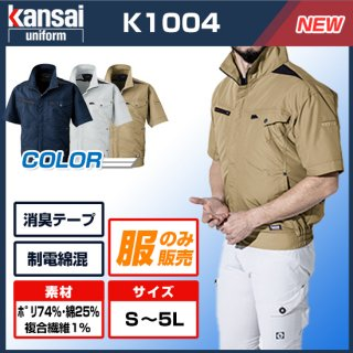 Kansai 空調風神服K1004半袖綿混【単体】