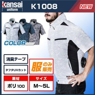 Kansai 空調風神服K1008半袖カモフラ【単体】
