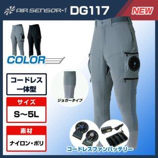 DG117コードレスファンとバッテリー付きジョガーパンツ