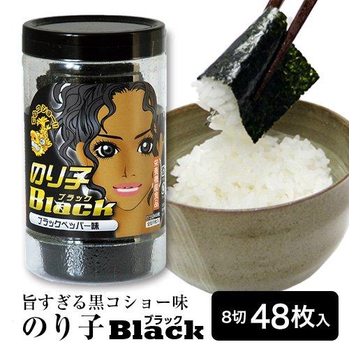 極上味付け海苔 のり子ブラック(ブラックペッパー味)