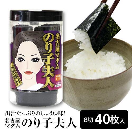 極上味付け海苔 名古屋マダムのり子夫人(出汁しょうゆ味)