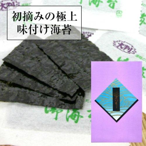 初摘みの極上海苔使用 初摘み極上味付のり(50束)