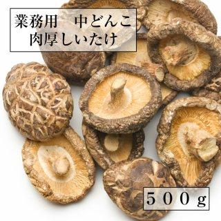 【送料無料】肉厚!業務用極上しいたけ 国産どんこ椎茸(500g)
