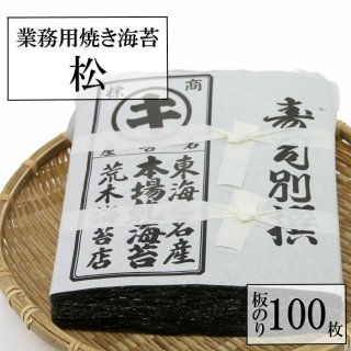 【業務用】安くておいしいたっぷりサイズ 焼き海苔松印(板のり100枚入)