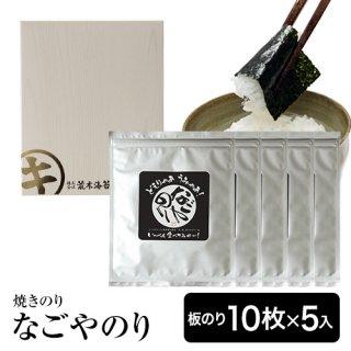 色・味・香り、三拍子揃った焼き海苔 なごやのり(板のり10枚入×5) 箱入り