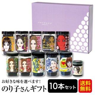 味が選べる箱入りギフト のり子さんギフトシリーズ10本セット【送料無料】