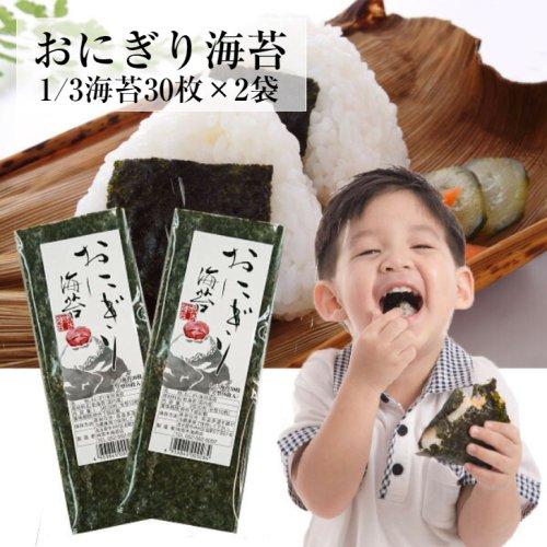 香の良い焼き海苔 おにりぎり専用海苔(3切30枚入)