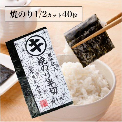【メール便送料無料】有明海苔まる等級のおいしい訳あり焼き海苔(半切40枚入り)