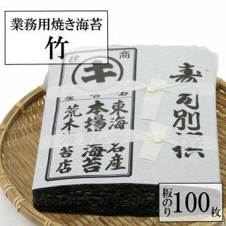 【業務用】安くておいしいたっぷりサイズ 焼き海苔竹印(板のり100枚入)