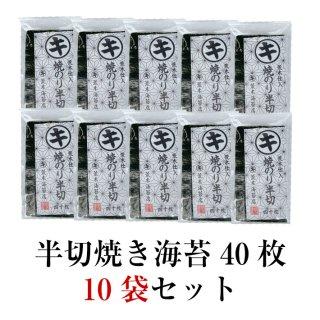 訳あり焼きのり半切40枚×10袋【まとめ買いでお得】