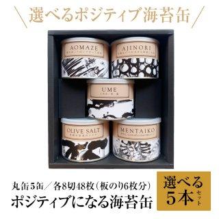 <img class='new_mark_img1' src='https://img.shop-pro.jp/img/new/icons15.gif' style='border:none;display:inline;margin:0px;padding:0px;width:auto;' />ポジティブになる海苔缶 選べる5缶箱入りギフト