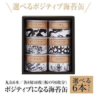 <img class='new_mark_img1' src='https://img.shop-pro.jp/img/new/icons15.gif' style='border:none;display:inline;margin:0px;padding:0px;width:auto;' />ポジティブになる海苔缶 選べる6缶箱入りギフト