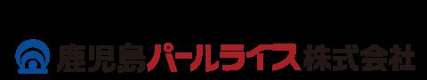 鹿児島パールライス株式会社