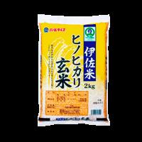 鹿児島県認証鹿児島ヒノヒカリ玄米2Kg【令和2年産】 ※送料は別途