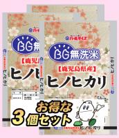 【令和2年産】BG無洗米鹿児島県産ヒノヒカリ5kg×3袋 ※送料は別途