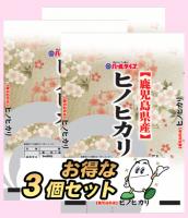 【令和2年産】鹿児島県産ヒノヒカリ5kg×3袋 ※送料は別途