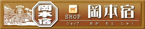 ガリ版販売の岡本宿