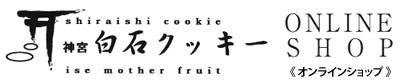 神宮 白石クッキー オンラインショップ