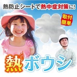 【熱防止シート】熱ボウシ【熱中症対策】