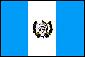 グアテマラ産