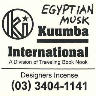 KUUMBA EGYPTIAN MUSK