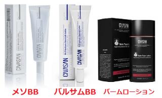 【正規品】Civasan Balsam BB & Meso BB & Balm Lotion シバサン バルサムBB & メソBB & バームローション 3本セット
