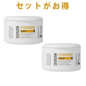 【お一人様1セットのみ】シバサン ピグマール/ピグマル クリーム 5ml 2個(箱なし) Civasan Pygmal Cream 5ml x 2【正規品】