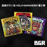 放浪ガラン伝 HOLO-GARANDEN 自作シール 第2弾( BGR3種セット)