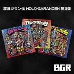 放浪ガラン伝 HOLO-GARANDEN 自作シール 第3弾( BGR3種セット)