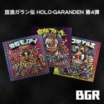 放浪ガラン伝 HOLO-GARANDEN 自作シール 第4弾( BGR3種セット)