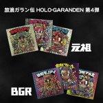 放浪ガラン伝 HOLO-GARANDEN 自作シール 第4弾( 元祖3種&BGR3種セット)