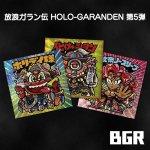 放浪ガラン伝 HOLO-GARANDEN 自作シール 第5弾( BGR3種セット)