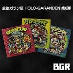 放浪ガラン伝 HOLO-GARANDEN 自作シール 第6弾( BGR3種セット)