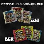 放浪ガラン伝 HOLO-GARANDEN 自作シール 第6弾( 元祖3種&BGR3種セット)