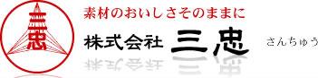三忠オンラインショップ