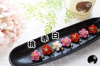 梅の花クリップピンつまみ細工 <br>1650円(税込)