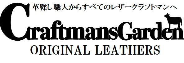 レザークラフト皮革販売クラフトマンズガーデン