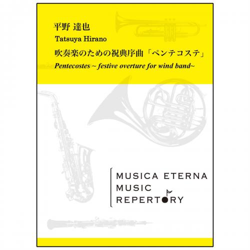 [吹奏楽]吹奏楽のための祝典序曲「ペンテコステ」
