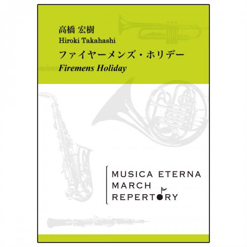 [吹奏楽]ファイヤーメンズ・ホリデー