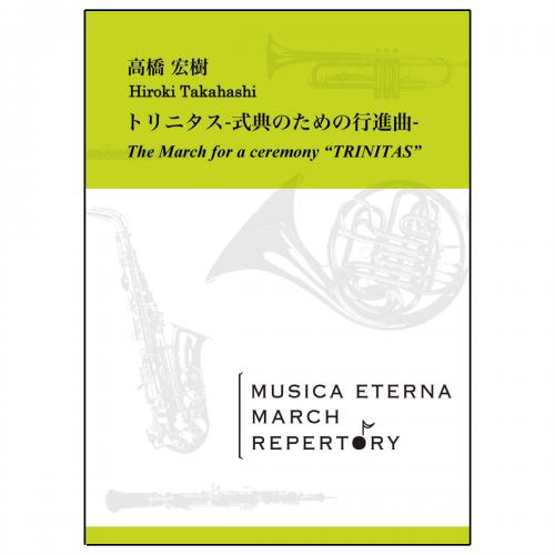 [吹奏楽]トリニタス-式典のための行進曲-
