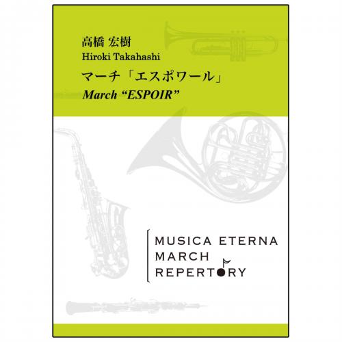 [吹奏楽]マーチ「エスポワール」 image1