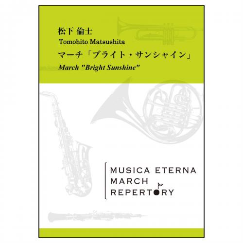 [吹奏楽]マーチ「ブライト・サンシャイン」 image1
