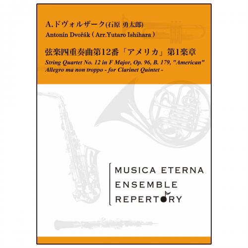[アンサンブル]弦楽四重奏曲第12番「アメリカ」第1楽章 image1