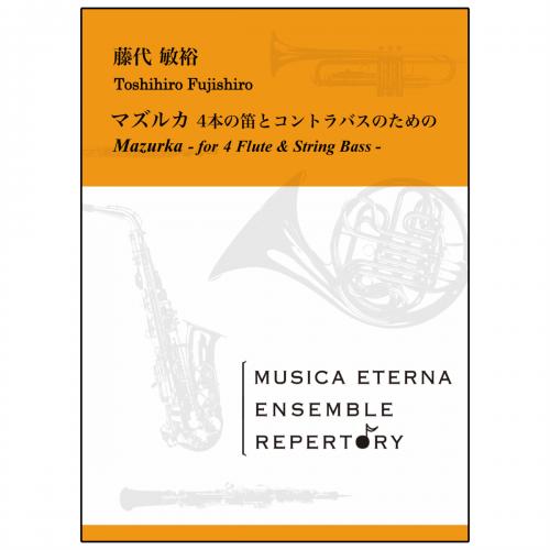 [アンサンブル]マズルカ ~4本の笛とコントラバスのための~ image1