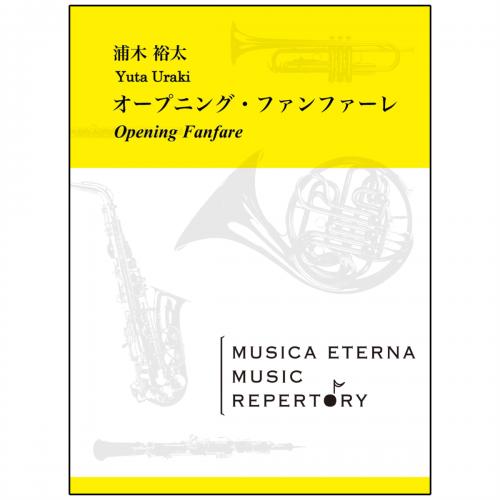 [吹奏楽]オープニング・ファンファーレ