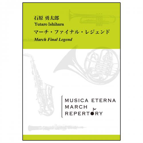 [吹奏楽]マーチ・ファイナル・レジェンド image1