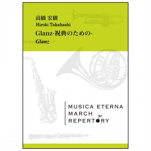 [吹奏楽]Glanz -式典のための- image1