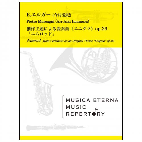 [吹奏楽]「ニムロッド」~創作主題による変奏曲《エニグマ》op.36より~ image1