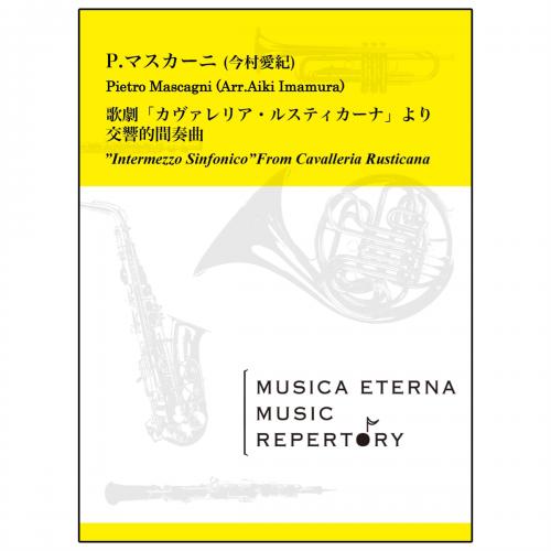 [吹奏楽]歌劇「カヴァレリア・ルスティカーナ」より交響的間奏曲