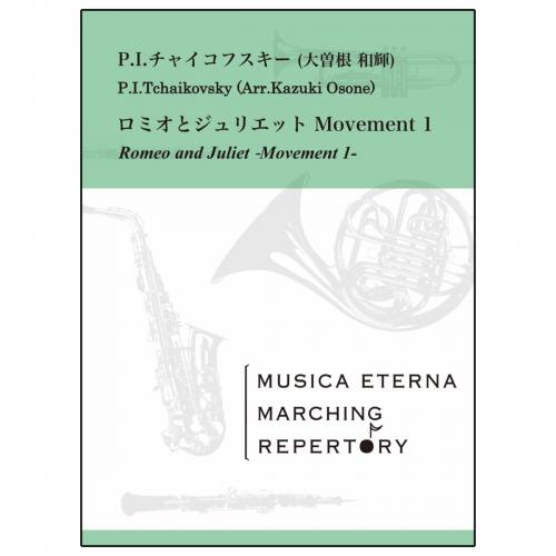 [マーチング]ロメオとジュリエット Movement 1 image1